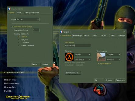 Скриншот CS 1.6 Классическая #1