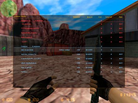 Скриншот CS 1.6 через торрент #4
