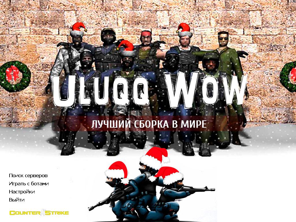 Скачать CS 1.6 от Uluqq Wow