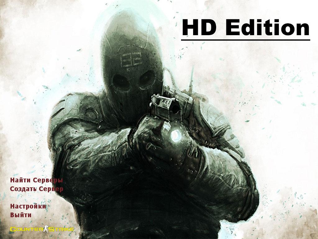 Скачать CS 1.6 HD Source
