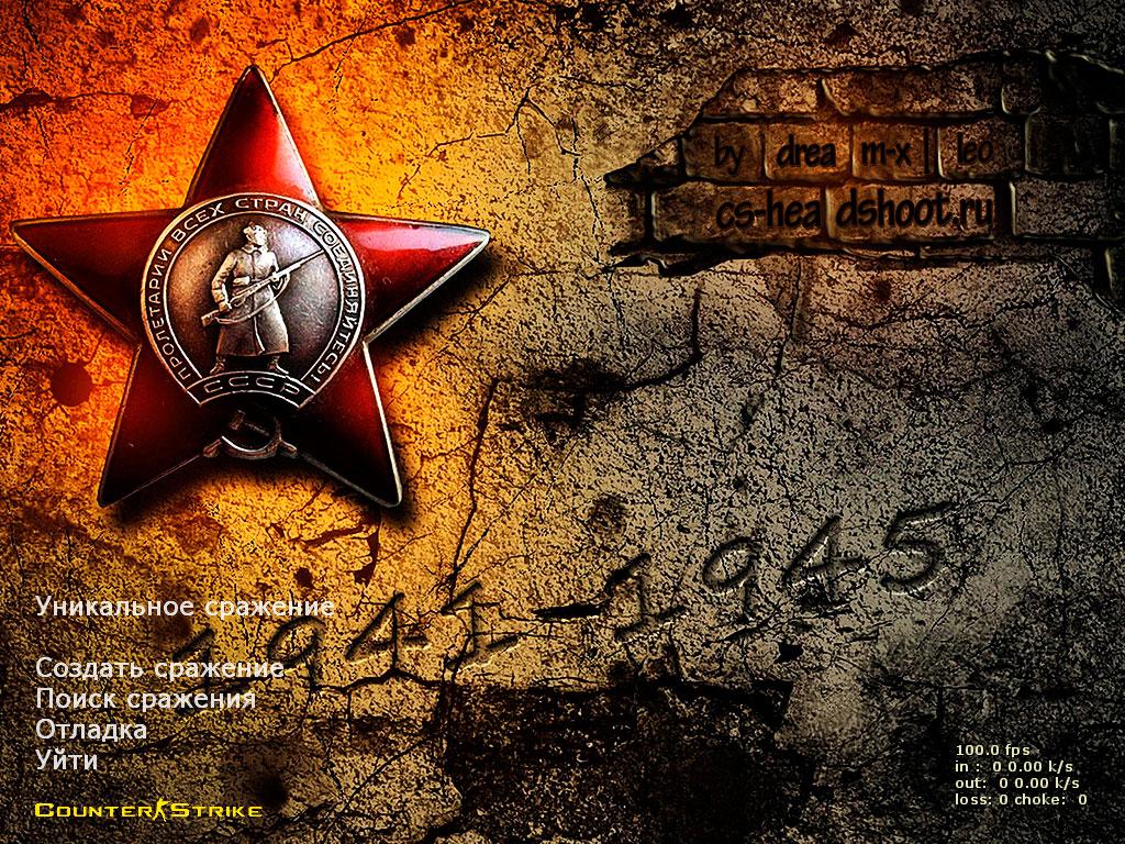 Скачать CS 1.6 от Леонида в честь Победы 9 мая