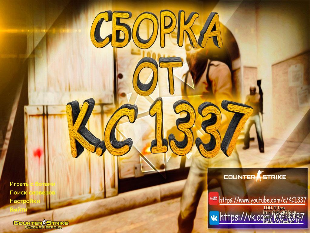 Скачать CS 1.6 от 1337