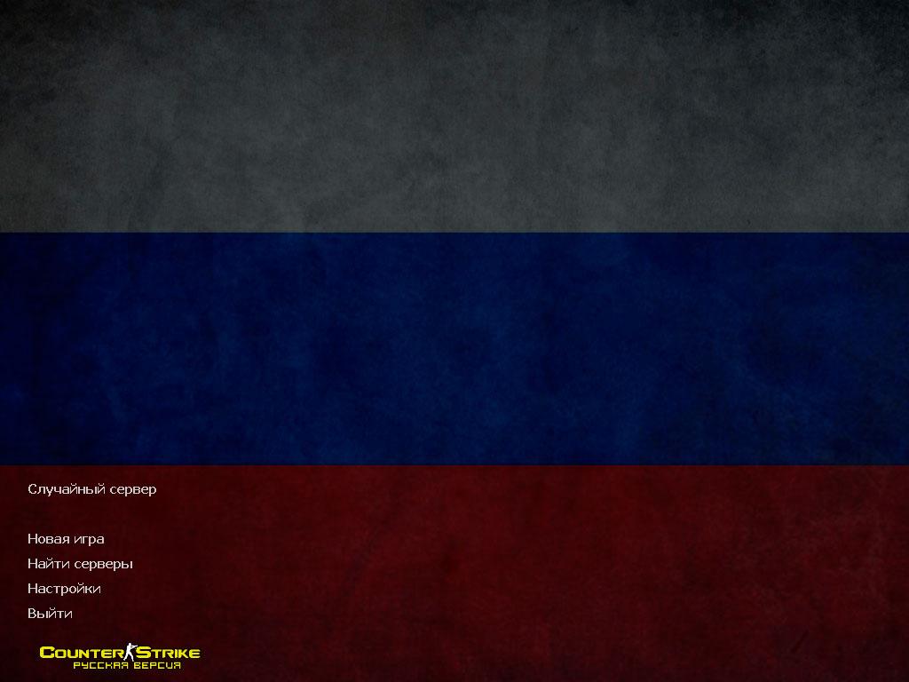 Скачать CS 1.6 от Путин