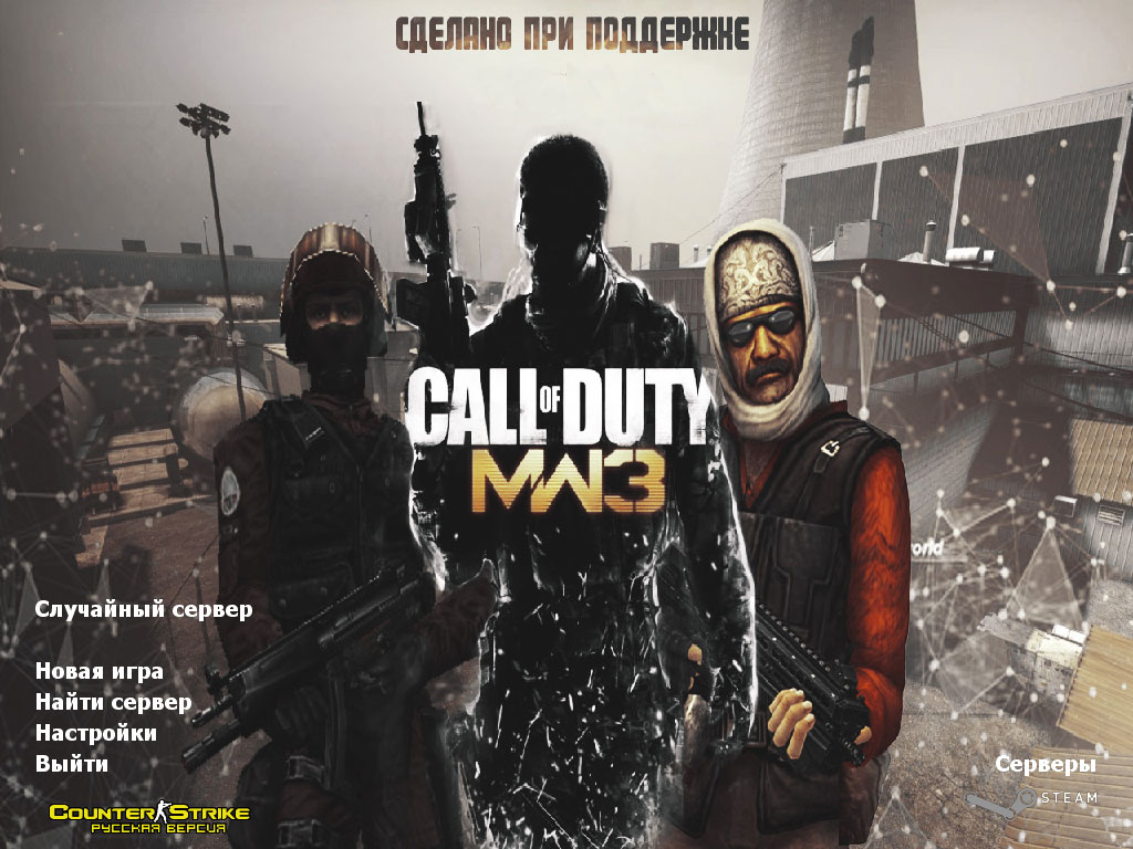 Скачать CS 1.6 Modern Warfare 3