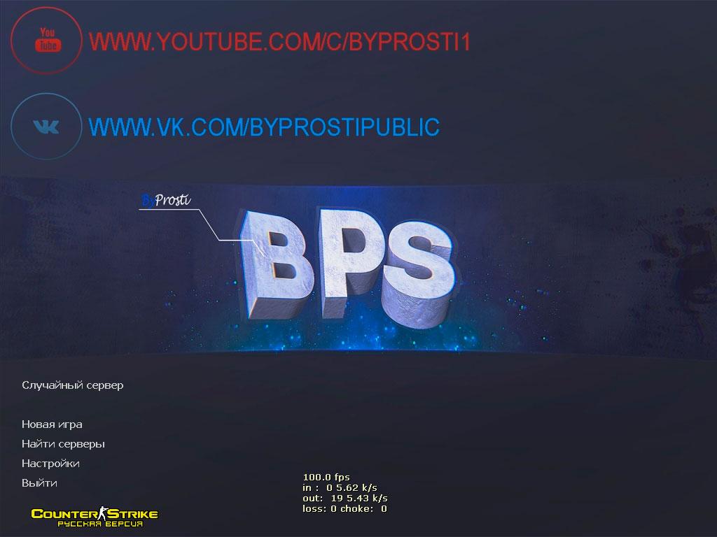 Скачать CS 1.6 ByProSTi