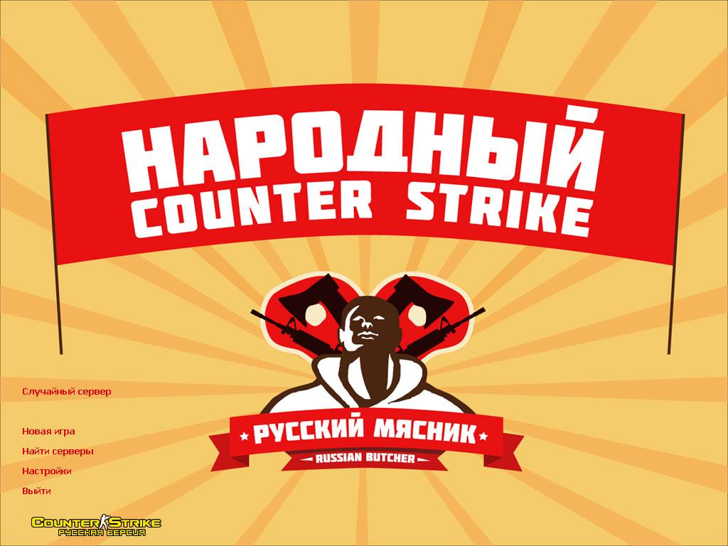 Скачать CS 1.6 Русский мясник