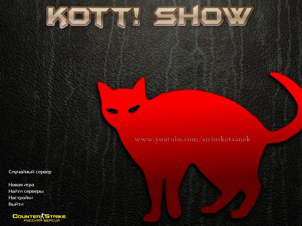 Скачать CS 1.6 Kott!Show