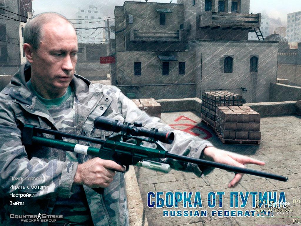 Скачать CS 1.6 от Путина