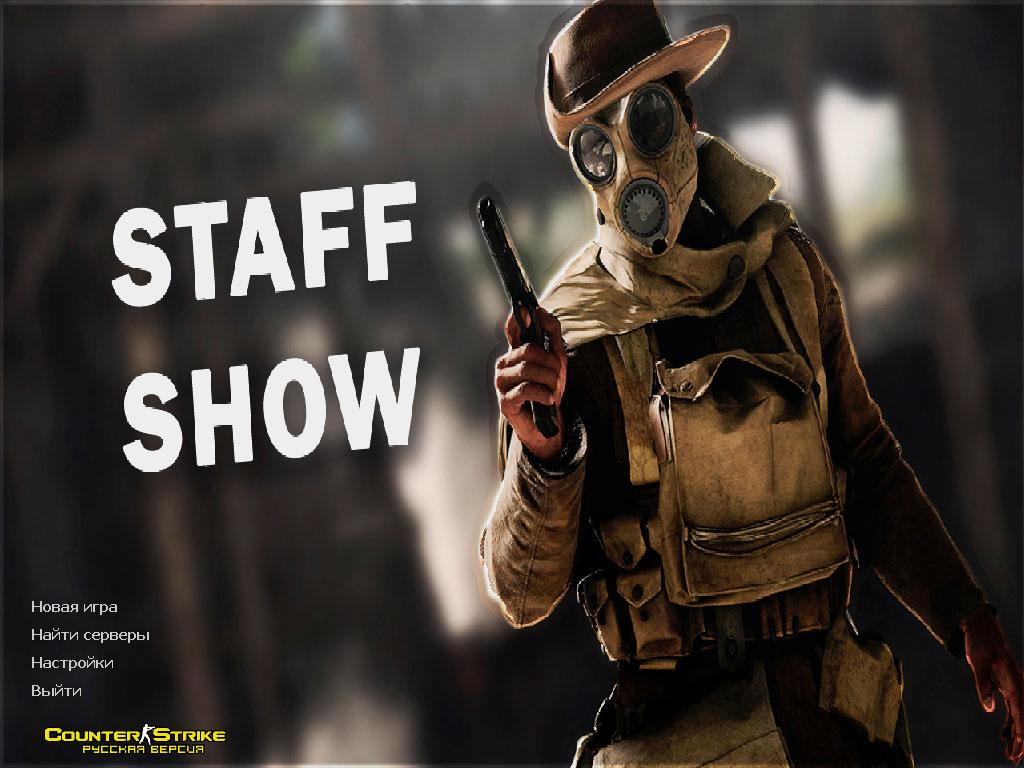 Скачать CS 1.6 Staff Show
