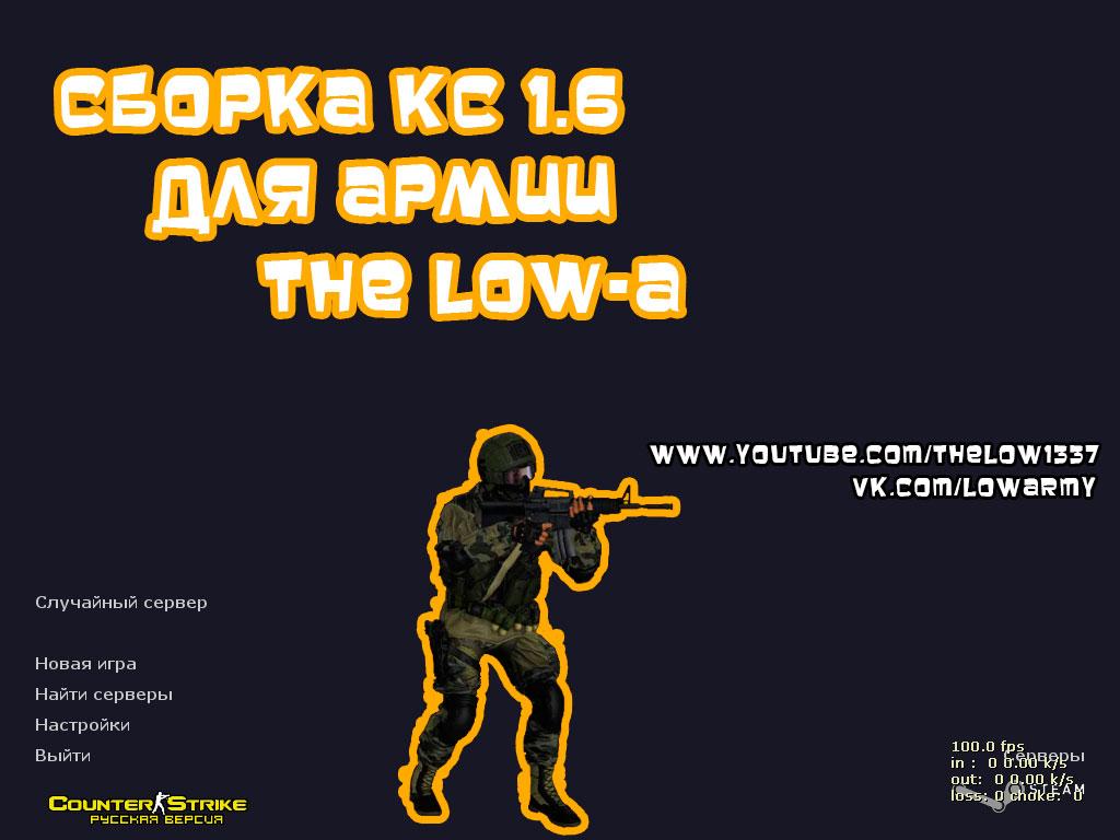 Скачать CS 1.6 THE LOW