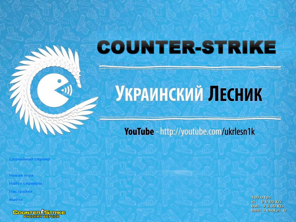 Скачать CS 1.6 от Украинского лесника